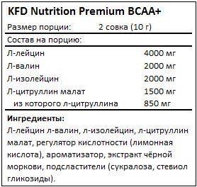 KFD BCAA+ 350 гр