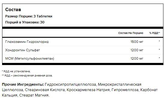 maxler Glucosamine Chondroitin MSM 90 tab-1